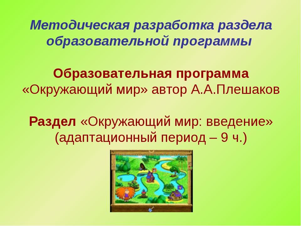 Методическая разработка раздела образовательной программы Образовательная про...