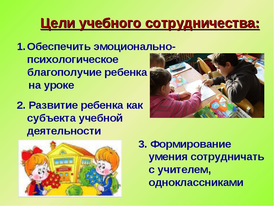 Цели учебного сотрудничества: Обеспечить эмоционально-психологическое благопо...