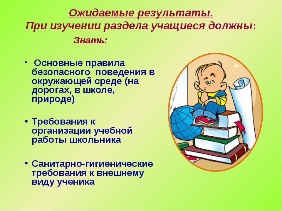 Ожидаемые результаты. При изучении раздела учащиеся должны: Знать: Основные п...