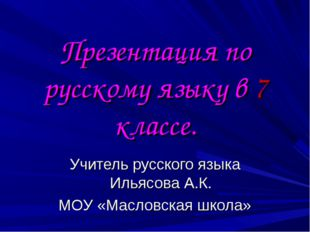 Презентация по русскому языку в 7 классе. Учитель русского языка Ильясова А.К