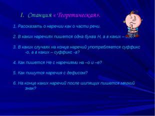 Станция « Теоретическая». 1. Рассказать о наречии как о части речи. 2. В каки