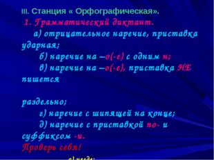 III. Станция « Орфографическая». 1. Грамматический диктант. а) отрицательное