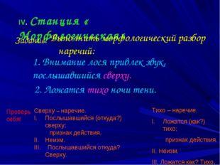 IV. Станция « Морфологическая» Выполнить морфологический разбор наречий: Зада