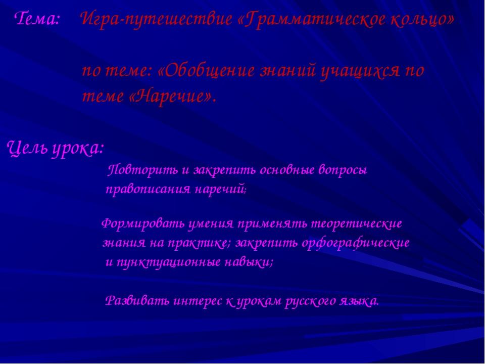 Тема: Игра-путешествие «Грамматическое кольцо» по теме: «Обобщение знаний уч...