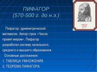 ПИФАГОР (570-500 г. до н.э.) Пифагор- древнегреческий математик. Автор строк