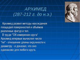 АРХИМЕД (287-212 г. до н.э.) Архимед развил методы нахождения площадей повер