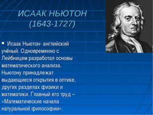 ИСААК НЬЮТОН (1643-1727) Исаак Ньютон- английский учёный. Одновременно с Лейб