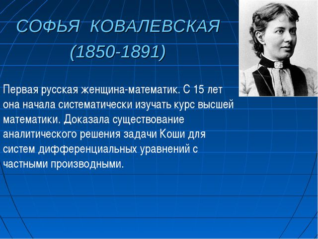 СОФЬЯ КОВАЛЕВСКАЯ (1850-1891) Первая русская женщина-математик. С 15 лет она...