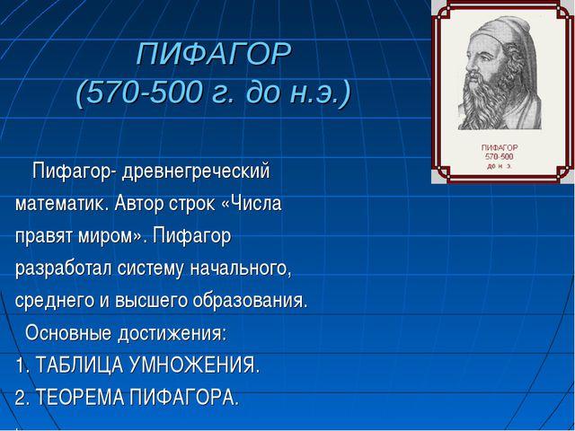 ПИФАГОР (570-500 г. до н.э.) Пифагор- древнегреческий математик. Автор строк...