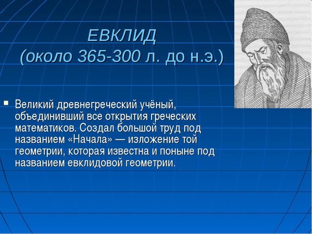 ЕВКЛИД (около 365-300 л. до н.э.) Великий древнегреческий учёный, объединивши...