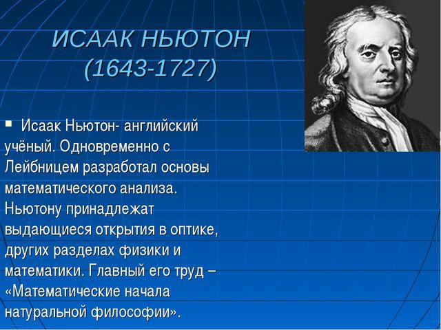 ИСААК НЬЮТОН (1643-1727) Исаак Ньютон- английский учёный. Одновременно с Лейб...