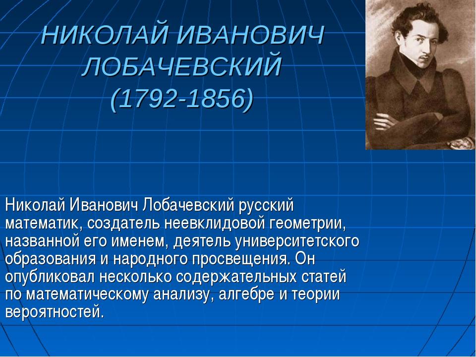НИКОЛАЙ ИВАНОВИЧ ЛОБАЧЕВСКИЙ (1792-1856) Николай Иванович Лобачевский русский...