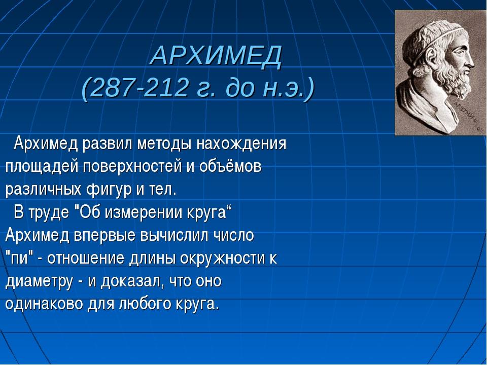 АРХИМЕД (287-212 г. до н.э.) Архимед развил методы нахождения площадей повер...