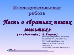 Песнь о «братьях наших меньших» ( по творчеству С. А. Есенина) Исследователь