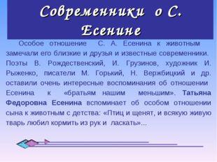 Современники о С. Есенине Особое отношение С. А. Есенина к животным замечали
