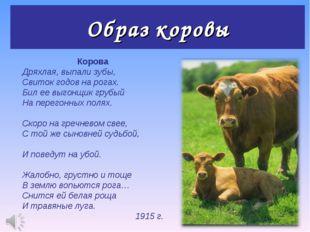 Образ коровы Корова Дряхлая, выпали зубы, Свиток годов на рогах. Бил ее выгон