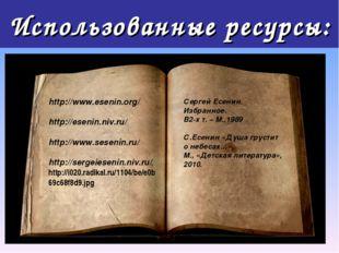 Использованные ресурсы: http://www.esenin.org/ http://esenin.niv.ru/ http://w