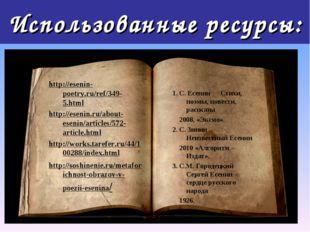 Использованные ресурсы: http://esenin-poetry.ru/ref/349-5.html http://esenin.