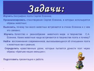 Задачи: Изучить биографию поэта Сергея Есенина; Проанализировать стихотворени