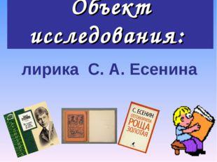 Объект исследования: лирика С. А. Есенина