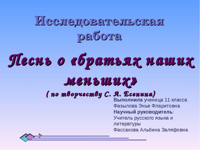Песнь о «братьях наших меньших» ( по творчеству С. А. Есенина) Исследователь...