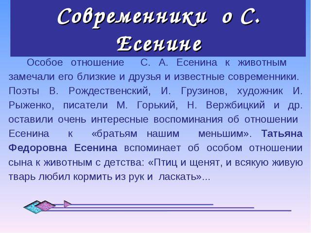 Современники о С. Есенине Особое отношение С. А. Есенина к животным замечали...