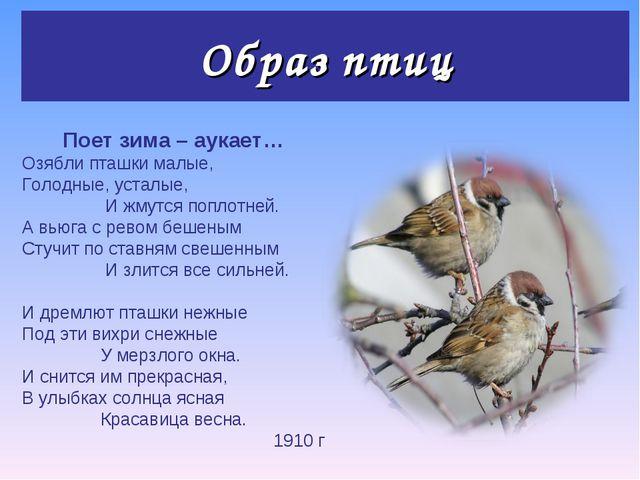 Образ птиц Поет зима – аукает… Озябли пташки малые, Голодные, усталые, ...