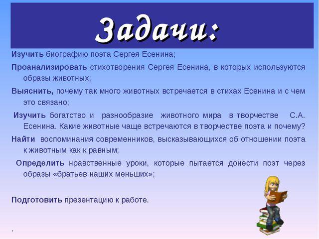 Задачи: Изучить биографию поэта Сергея Есенина; Проанализировать стихотворени...