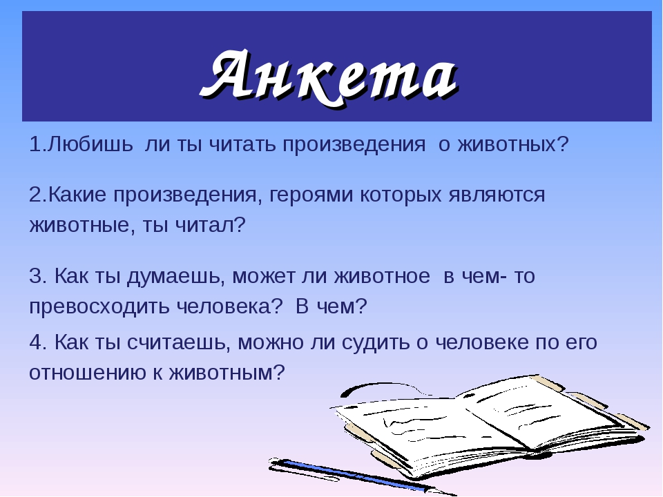 Анкета 1.Любишь ли ты читать произведения о животных?  2.Какие произведения,...