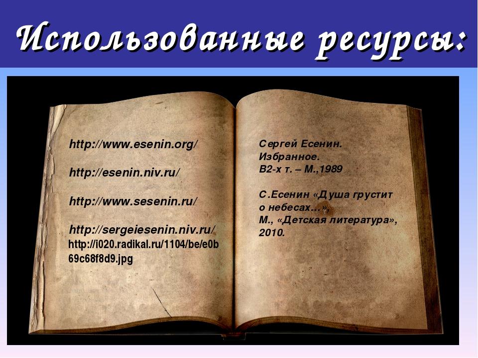 Использованные ресурсы: http://www.esenin.org/ http://esenin.niv.ru/ http://w...