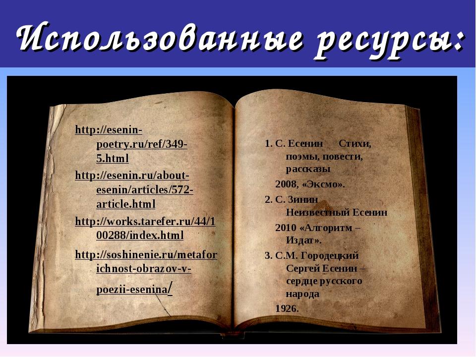 Использованные ресурсы: http://esenin-poetry.ru/ref/349-5.html http://esenin....