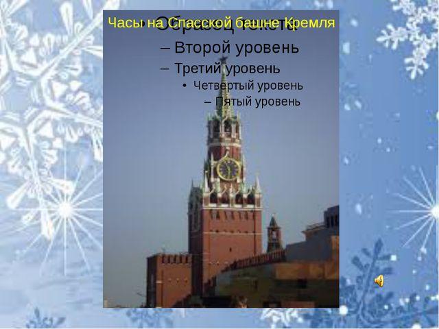 Часы на Спасской башне Кремля