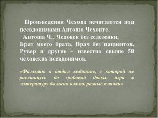 Произведения Чехова печатаются под псевдонимами Антоша Чехонте, Антоша Ч., Че