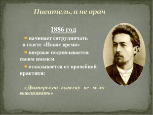 1886 год начинает сотрудничать в газете «Новое время» впервые подписывается с
