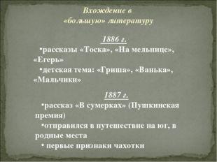 1887 г. рассказ «В сумерках» (Пушкинская премия) отправился в путешествие на