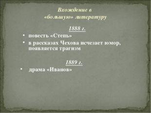 Вхождение в «большую» литературу 1888 г. повесть «Степь» в рассказах Чехова и