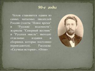 """90-е годы Чехов становится одним из самых читаемых писателей России (газеты """""""