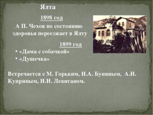 1898 год А П. Чехов по состоянию здоровья переезжает в Ялту Встречается с М.