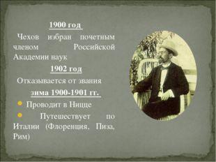 1900 год Чехов избран почетным членом Российской Академии наук 1902 год Отказ