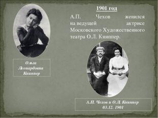 1901год А.П. Чехов женился наведущей актрисе Московского Художественного те