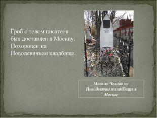 Могила Чехова на Новодевичьем кладбище в Москве Гроб с телом писателя был дос