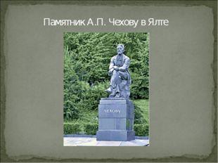 Памятник А.П. Чехову в Ялте