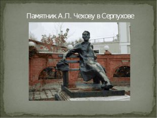 Памятник А.П. Чехову в Серпухове