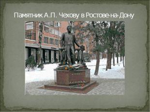 Памятник А.П. Чехову в Ростове-на-Дону