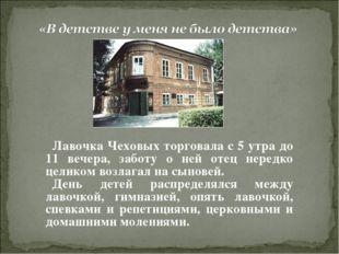 Лавочка Чеховых торговала с 5 утра до 11 вечера, заботу о ней отец нередко це