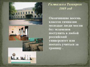 Гимназия в Таганроге 1869 год Окончившие восемь классов гимназии молодые люди