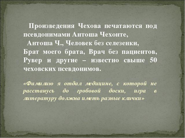 Произведения Чехова печатаются под псевдонимами Антоша Чехонте, Антоша Ч., Че...