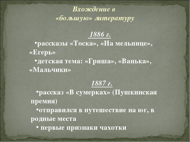 1887 г. рассказ «В сумерках» (Пушкинская премия) отправился в путешествие на...