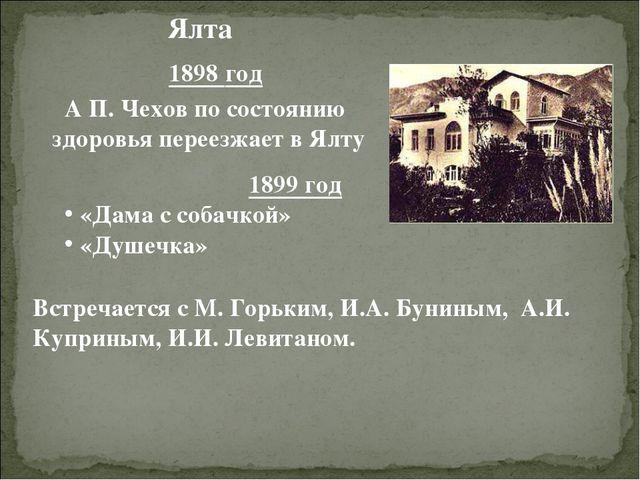 1898 год А П. Чехов по состоянию здоровья переезжает в Ялту Встречается с М....