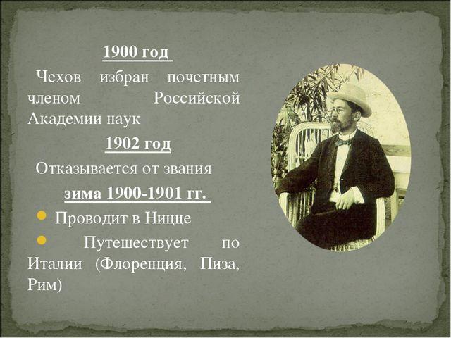1900 год Чехов избран почетным членом Российской Академии наук 1902 год Отказ...